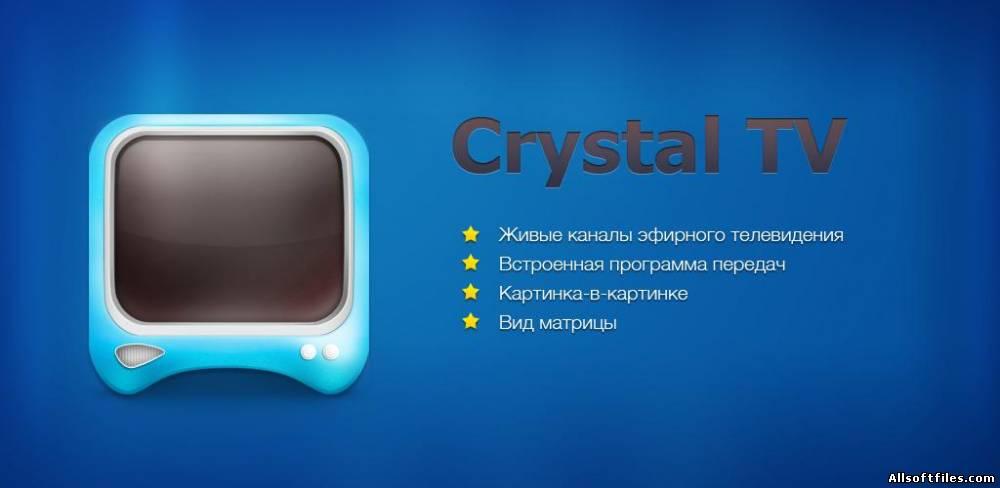 Crystal Tv Код Активации Скачать Бесплатно - …