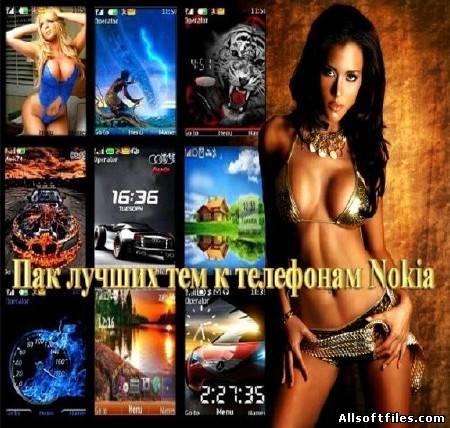 русские порноролики для телефона нокия